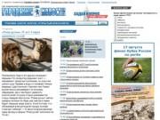 Газета «Городские новости» (Красноярск)