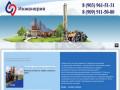 Инженерные работы в Москве и Московской области
