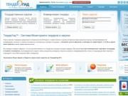 Портал госзакупок ТендерГид (Госзакупки 2012) - Государственные закупки, государственные тендеры и закупки РФ