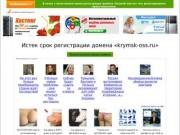 ГНУ Крымская ОСС СКЗНИИСиВ Россельхозакадемии