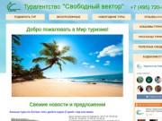 Туристическое агентство Свободный вектор