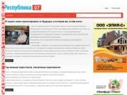 Республика 07 — еженедельная рекламно-информационная газета