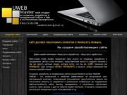 """""""Uweb master"""" - web-студия  по созданию, разработке и продвижению сайтов (г.Уфа, ул. Парковая 6/3, 14; тел.: 8 917 37 89 794)"""