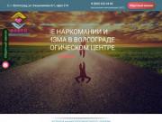 Наркологический центр в Волгограде - наркологическая клиника 24-7