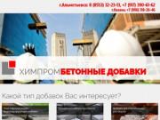 Бетонные добавки :: Новохимпром.рф