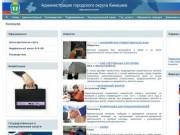 Официальный сайт администрации городского округа Кинешма