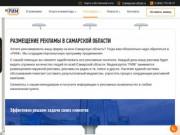 Размещение рекламы в Самарской области, наружной рекламы, на щитах