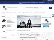 Repairkit.com.ru Производство и продажа ремкомплектов для иномарок (Россия, Московская область, Одинцово)