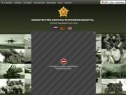 Министерство обороны Республики Беларусь - Военный информационный портал Министерства обороны Республики Беларусь