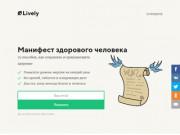 Лайвли — журнал о здоровом образе жизни. (Россия, Ростовская область, Ростов-на-Дону)