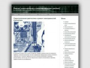 Ремонт компьютеров на дому. Советы по ремонту и диагностике компьютера и ноутбука. Мастер по ремонту компьютеров делится своим опытом. Статьи.