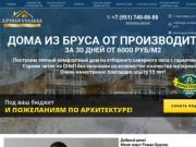 Дома из профилированного бруса в Вологодской области от 6000 руб/кв.м.