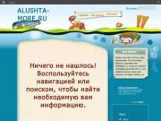 Alushta-more.ru
