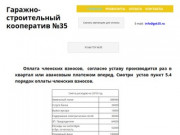 Гаражно-строительный кооператив №35 Дзержинский