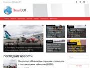 Новостной информационный и общественно-политический портал. (Украина, Днепропетровская область, Павлоград)