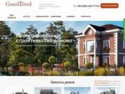 Компания Gaudibud - Проектирование и строительство загородных домов (Украина, Львовская область, Львов)