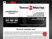 ИТ-Компания «Техно-Мастер» г. Хабаровск | Главная | Ремонт компьютеров и ноутбуков