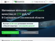 Натяжные потолки в Смоленске от 270 руб/м2 | Geometria Смоленск
