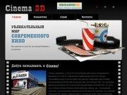 Главная | кинотеатр Cinema 3D