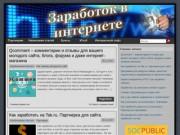 Блогер любитель. Интересуюсь заработком в сети. (Россия, Ленинградская область, Санкт-Петербург)