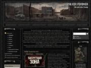 Вселенная игры S.T.A.L.K.E.R.: Новости Stalker 2, Сталкер Тень Чернобыля, Сталкер Чистое небо, Зов Припяти (Фан сайт о играх)