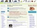 Воткинск - бесплатные частные объявления (Удмуртия, г. Воткинск)