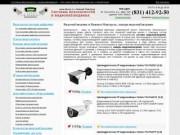 системы безопасности и видеонаблюдения (Россия, Нижегородская область, Нижний Новгород)