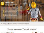 Ремонт квартир в Звенигороде, домашний мастер, сантехник, электрик, выезд, Муж на час - РусRM