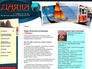 Туристическая фирма Даяна :