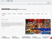 Осинниковский городской портал (город Осинники, Кемеровская область) - актуальная информация о городе Осинники