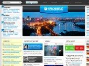Краскомпас - портал для тех кто любит Красноярск