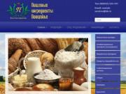 Пищевые ингредиенты Поволжье, Восток-Саратов - Пищевые добавки