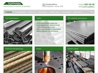 Металлопрокат, оптовая и розничная продажа в СПб — Поррима