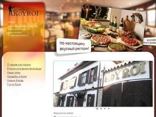 Крой - ресторан во Владикавказе - О ресторане