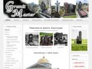 Гранитные памятники Коростышев - Блог фирмы ГранитМастер
