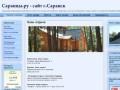 Саранцы.ру - сайт г.Саранск. новости и погода, работа и отдых