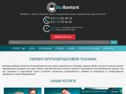 DasRemont - это качественный ремонт бытовой техники на дому (Россия, Московская область, Москва)