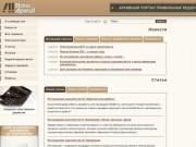 Организация архивного хранения документов: хранение и уничтожение документов (Наш архив NAAR.RU)