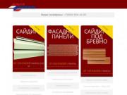 Официальный дилер Альта Профиль в Калининградеhttps://siding39.ru/ (Россия, Калининградская область, Калининград)