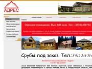 АН «Адрес» • Продажа квартир в Нижнем Тагиле • Продажа коммерческой недвижимости в городе Нижнем