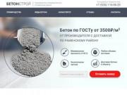 Производство и продажа товарного бетона в Бронницах