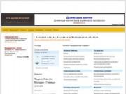 Сайт города Магадана и Магаданской области - телефонный справочник г