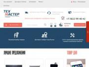 Интернет-магазин «ТехМастер» специализируется на продаже запчастей для мобильных телефонов и ноутбуков, магазин считается лидером на рынке, как по цене, так и по ассортименту. Сервис компании позволяет ей быть максимально расположенными к клиентам. (Россия, Кемеровская область, Кемерово)