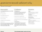 Диагностический кабинет в Ленинске-Кузнецком
