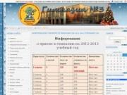 """Новости - Официальный сайт МОБУ """"Гимназия №3"""" г. Кудымкара"""