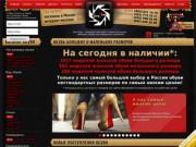 Недорогая обувь маленького размера. Большой выбор. (Россия, Нижегородская область, Нижний Новгород)