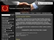 """Торговая компания """"ЦЕЗАРЬ"""" - оптово-розничный салон мебели для офиса (Тюменская область, г. Тюмень, ул. Авторемонтная, 18, строение 5, Телефон: +7 (3452) 68-57-67)"""
