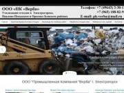 """ООО """"Промышленная компания """"Верба"""" г. Электрогорск"""