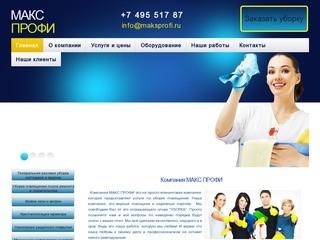 МАКС ПРОФИ Клининговая компания