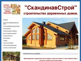 СкандинавСтрой - Строим из профилированного бруса в Абакане дома и бани